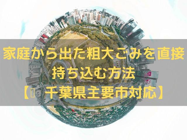 千葉 市 粗大 ゴミ